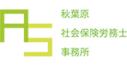 秋葉原社会保険労務士事務所 代表