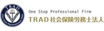 TRAD社会保険労務士法人 代表社会保険労務士